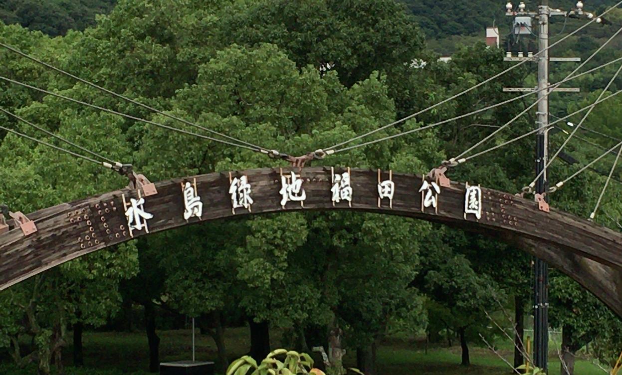 mizushimaryokuchi-fukudakouen