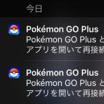 【ポケモンGO】うざい通知「Pokémon GO Plus との接続が切れました」の対処方法