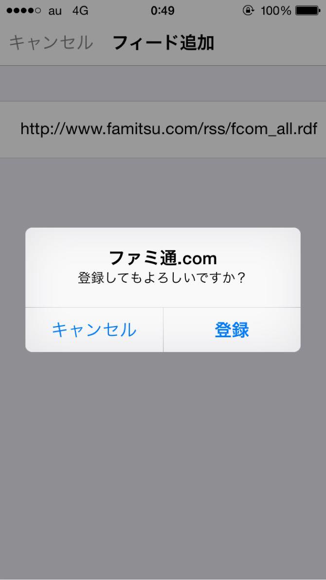 ファミ通.comを登録してもよろしいですか?と書いてあるポップアップ
