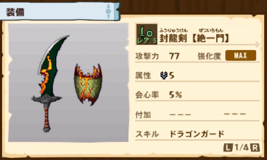 封龍剣<span class=