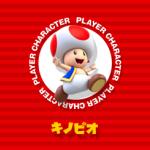 【スーパーマリオ ラン】キノピオの入手方法と解禁条件