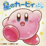 【絵本】星のカービィ そらのおさんぽ が 予約開始!