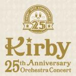 【星のカービィ25周年記念オケコン】会場の行き方とチケットの購入方法と入手方法