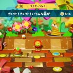 【ヨッシークラフトワールド】さいた!さいた!いろんな花がのスペシャルフラワーの場所