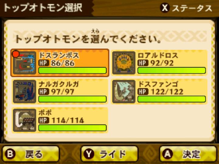 オトモンの選択画面