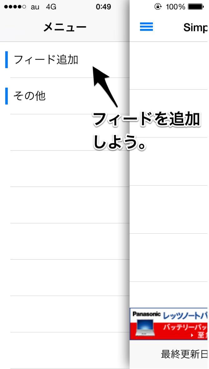SimpleRSSReaderのメニューのフィード追加をタップ
