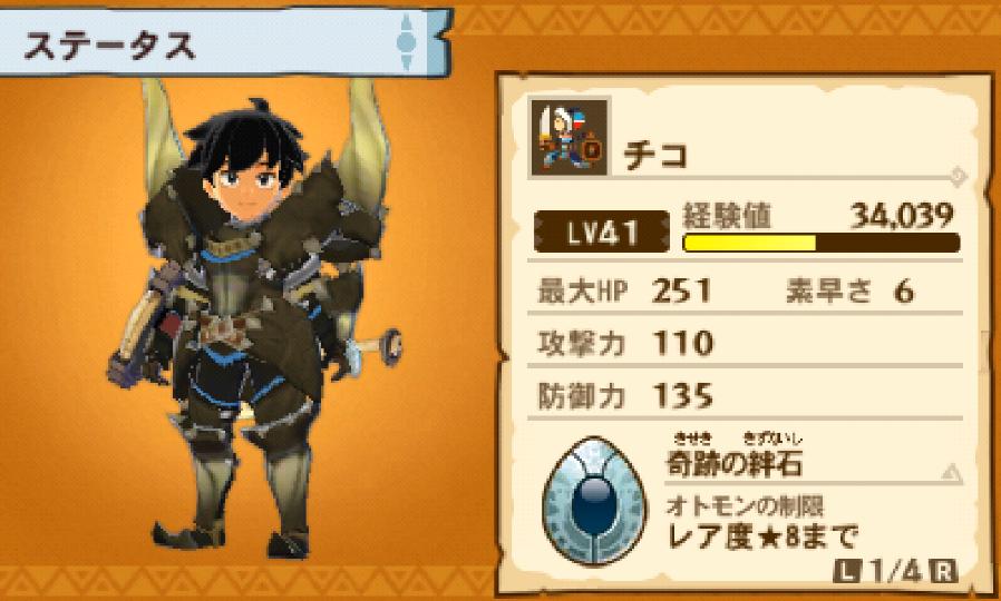 rider-san-level