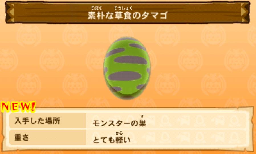 素朴な草食のタマゴ