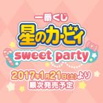 【一番くじ 星のカービィ sweet party】上位賞の確率と枚数は?総数と内訳まとめ