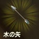 【ゼルダの伝説 BoW】木の矢 の 入手方法