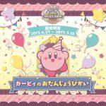 【カービィのおたんじょうびかい】ヤマシロヤでお誕生日をテーマにしたグッズが発売決定!