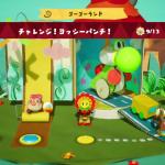 【ヨッシークラフトワールド】チャレンジ!ヨッシーパンチ!のスペシャルフラワーの場所