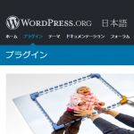 【WordPress】サムネイル画像を直感的で簡単に切り抜き(トリミング)出来るプラグイン「Crop-Thumbnails」