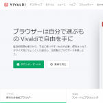 【Vivaldi】拡張機能のアイコンを並び替える方法・順番を変更する方法