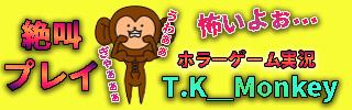 T.K_Monkey