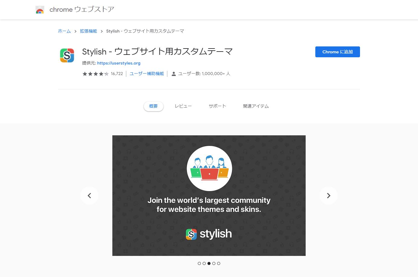 Stylishのダウンロード画面