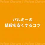 【攻略】お絵かき講座パルミーは高い?値段を安くするコツやキャンペーン・セールの時期を解説します!
