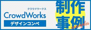 クラウドワークスデザインコンペ制作事例