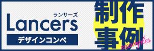 ランサーズデザインコンペ制作事例