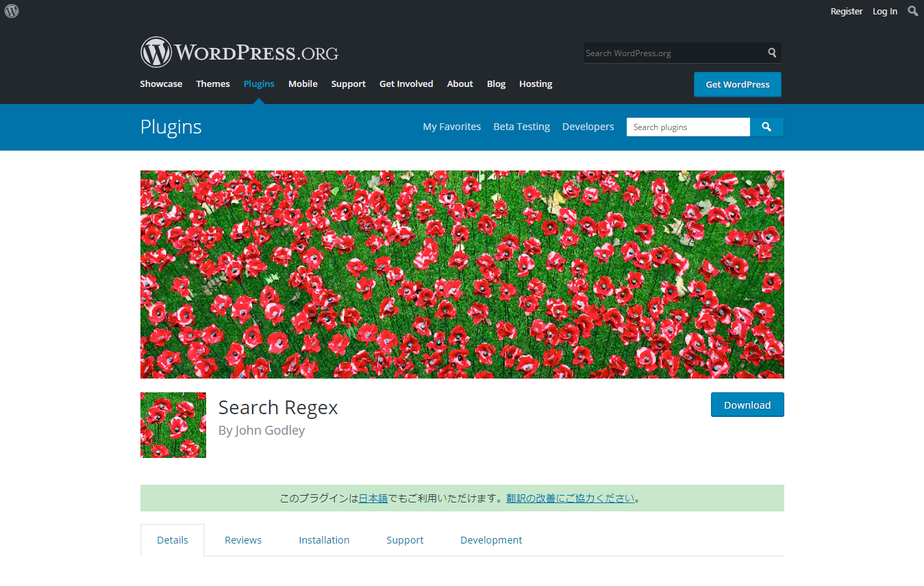 Search Regexのページ